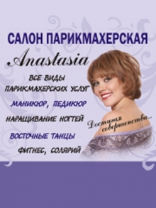 Анастасия, салон красоты