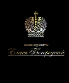 Елены Богородской - салон красоты