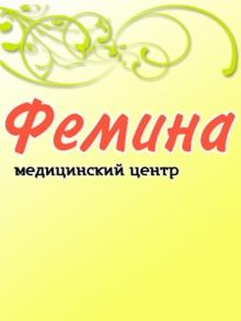 Фемина - медицинский центр