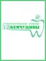 32 жемчужины, стоматология
