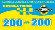 Служба такси «200» - свадебный кортеж