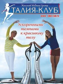 Талия-клуб - фитнес-центр