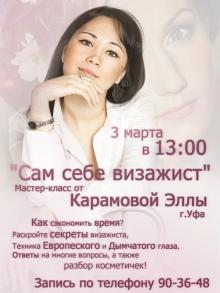 Мастер-класс в Оренбурге от Эллы Карамовой