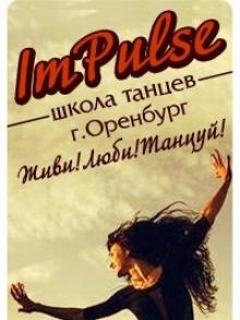 ImPuls | Импульс - школа танцев