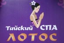 Тайский-Спа Лотос