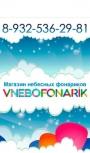 Внебофонарик - Небесные фонарики