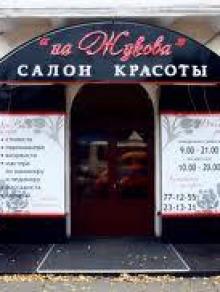 Салон красоты на Жукова