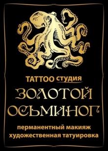 Золотой Осьминог - тату салон