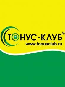 тонус клуб оренбург