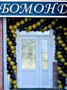 Бомонд - салон красоты