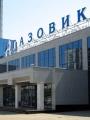 Газовик - дворец культуры и спорта
