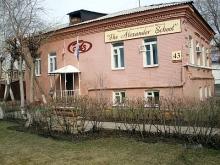 The Alexander School - лингвистическая школа