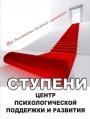 СТУПЕНИ - Центр психологической поддержки и развития