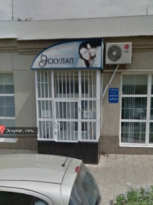 Эскулап - медицинский центр