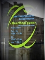 МаксМедГрупп  - Центр Современной Косметологии