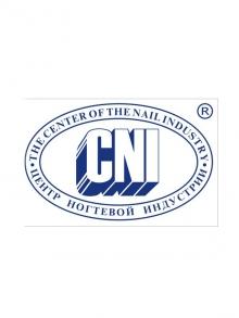 CNI, центр ногтевой индустрии
