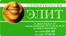 Элит - стоматология