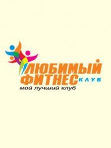 любимый фитнес оренбург