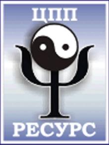 Ресурс - Центр практической психологии