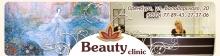 Beaty Clinic - косметология
